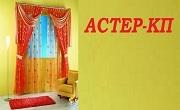АСТЕР - КП