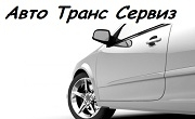 Авто Транс Сервиз
