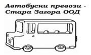 Автобусни превози - Стара Загора ООД