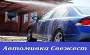 Автомивка Свежест - Infocall.bg