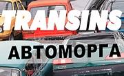 Трансинс