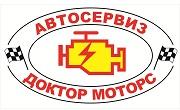 Автосервиз Доктор Моторс - Infocall.bg