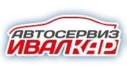 Автосервиз ИВАЛКАР ЕООД - Infocall.bg
