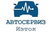 Автосервиз Изток - Infocall.bg