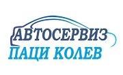 Паци Колев - Infocall.bg