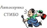 Автосервиз Стибо