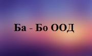 Ба Бо ООД