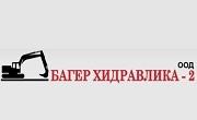 Багер Хидравлика 2 ООД - Infocall.bg