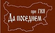 Да Поседнем - Infocall.bg