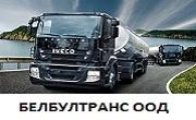 Белбултранс ООД - Infocall.bg