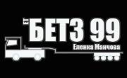 Бетз 99 ООД