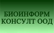 Биоинформ консулт ООД
