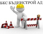 БКС БЪДИНСТРОЙ АД