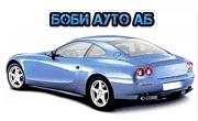 Боби Ауто АБ ЕООД