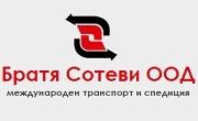 Братя Сотеви ООД - Infocall.bg