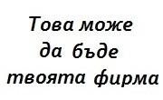 Строителна фирма Самоков