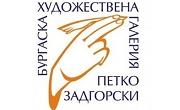 Бургаска художествена галерия Петко Задгорски