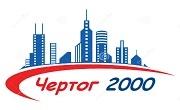 Чертог 2000