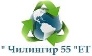Чилингир 55 ЕТ - Infocall.bg