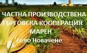 ЧПТК Марен - Infocall.bg