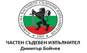 ЧСИ Димитър Бойчев