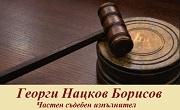ЧСИ Георги Борисов