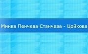 ЧСИ Минка Станчева Цойкова