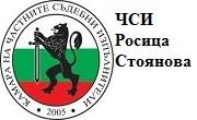 ЧСИ Д-р Росица Стоянова