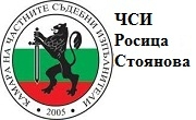 ЧСИ Д-р Росица Стоянова - Infocall.bg