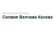 ЧСИ Силвия Косева