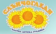 ЧЦДГ Слънчогледи - Infocall.bg