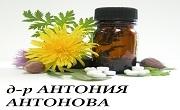 Д-р Антония Антонова