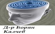 Д-р Борян Калчев