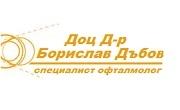 Доцент доктор Борислав Дъбов