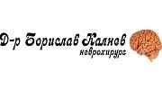 Неврохирург Пловдив