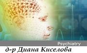 Д-р Диана Киселова