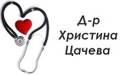 Д-р Христина Цачева - Infocall.bg