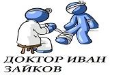Ортопед Бургас