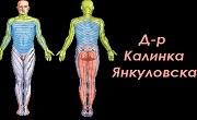 Д-р Калинка Янкуловска