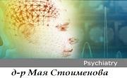 Д-р Мая Стоименова