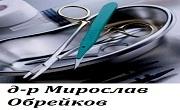 Д-р Мирослав Обрейков