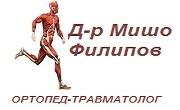 Д-р Мишо Филипов