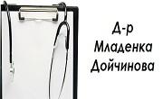Д-р Младенка Дойчинова - Infocall.bg