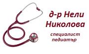 Д-р Нели Николова