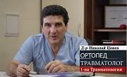 Д-р Николай Цонев - Infocall.bg