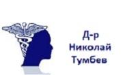 Д-р Николай Тумбев