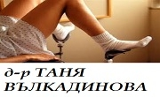 Д-р Таня Вълкадинова