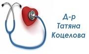 Д-р Татяна Коцелова