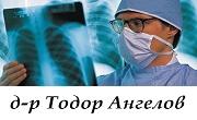 Д-р Тодор Ангелов