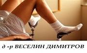 Д-р Веселин Димитров